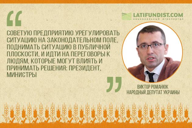 Виктор Романюк, народный депутат Украины