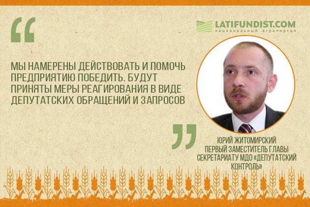 Юрий Житомирский, первый заместитель главы секретариату МДО «Депутатский контроль»