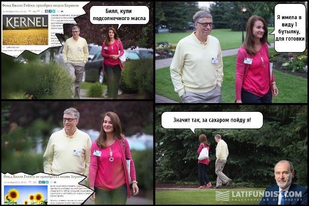 Как жена Билла Гейтса попросила его купить бутылку подсолнечного масла