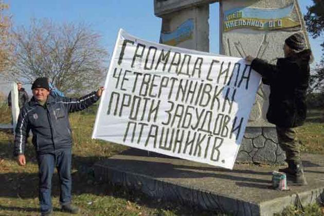 Протест на Винничене