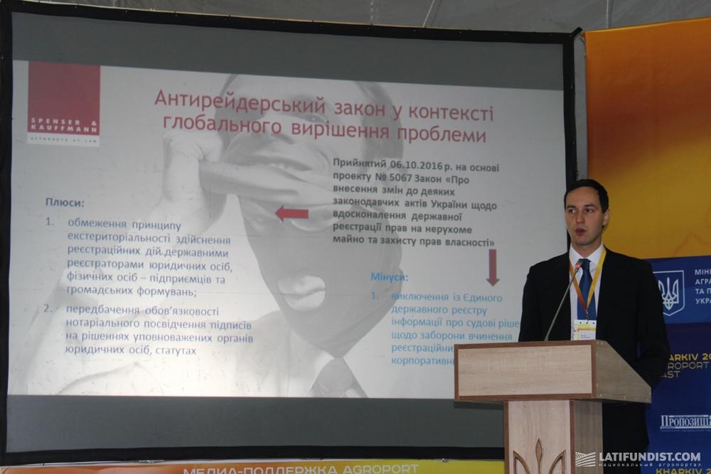 Максимом Максименко, советник, адвокат, соруководитель практики недвижимости и земельного права «Спенсер и Кауфманн»