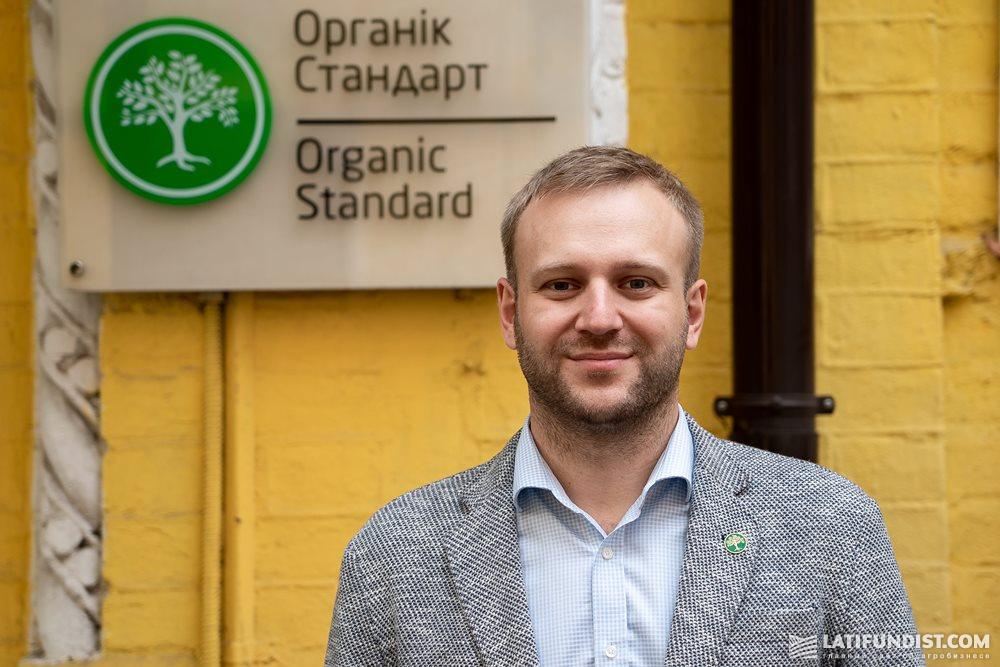 Автор статті - Сергій Галашевський, директор «Органік Стандарт»