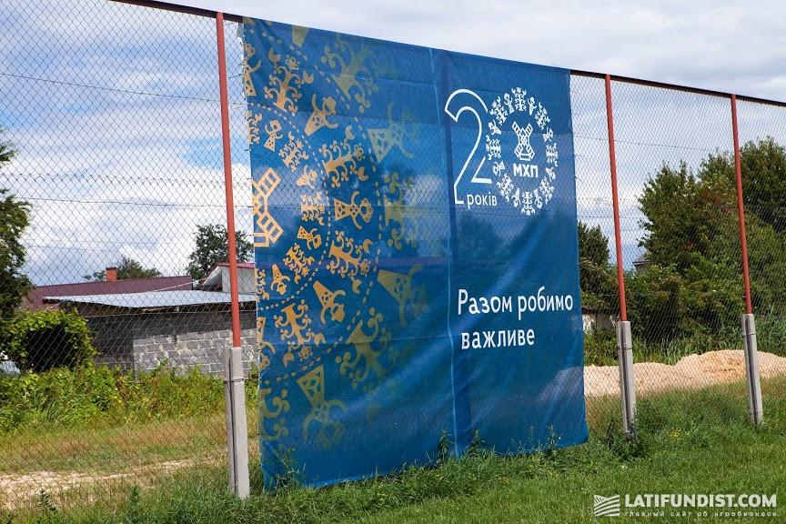 Баннер в селе Сопошин Львовской области
