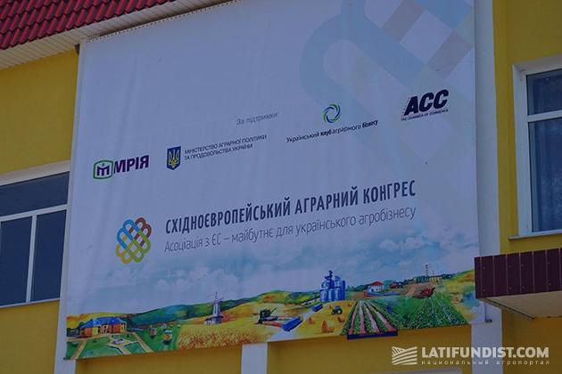 Восточноевропейский аграрный конгресс