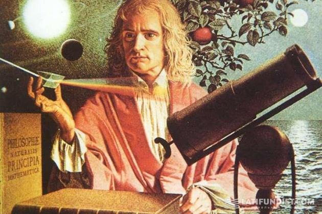 Сегодня непросто найти изображение Ньютона без пресловутого яблока
