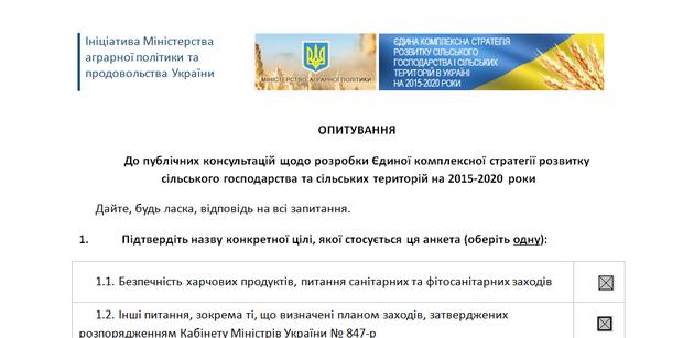 Шаг 3. Заполненную анкету с предложениями и дополнительные материалы (при наличии) отправьте на указанный электронный адрес (strategy@minagro.gov.ua)