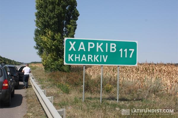 Дорога на Харьков