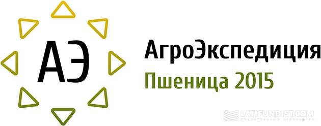 Новое лого АгроЭкспедиций