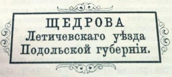 Товарищество Щедровского сахарного завода