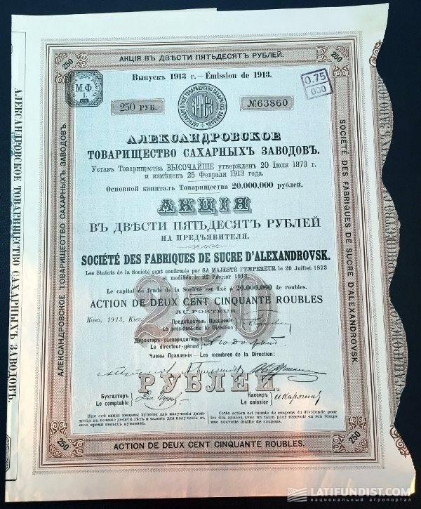 Александровское товарищество сахарных заводов