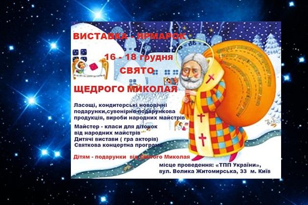 Праздник Щедрого Николая