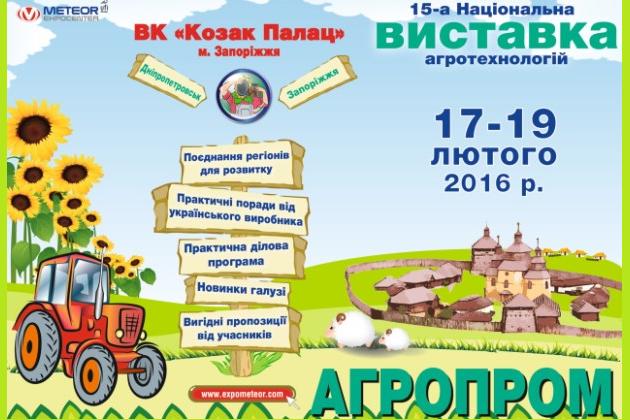 Агропром-2016