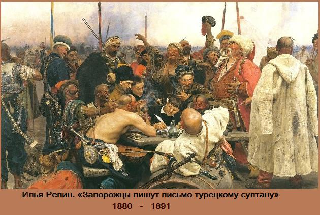 Историческая байка в живописи