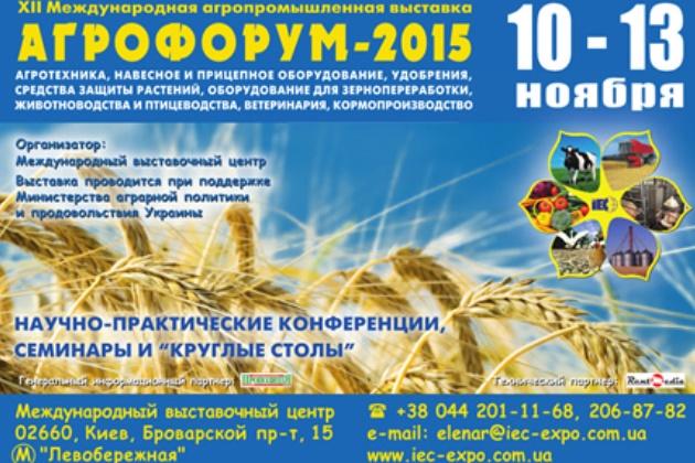 Агрофорум 2015