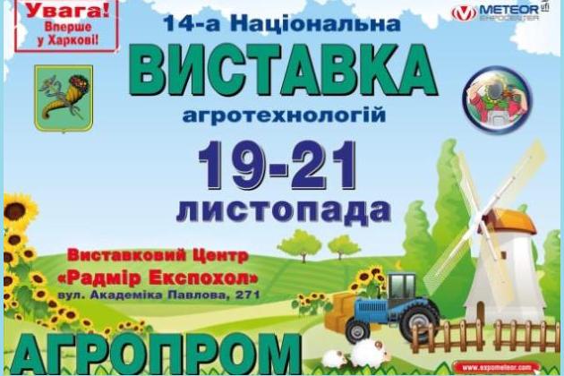 Агропром-2015