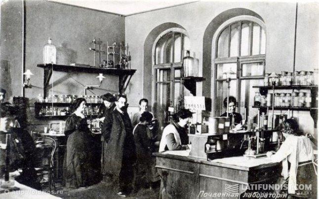 Почвенная лаборатория Высших женских сельскохозяйственных курсов