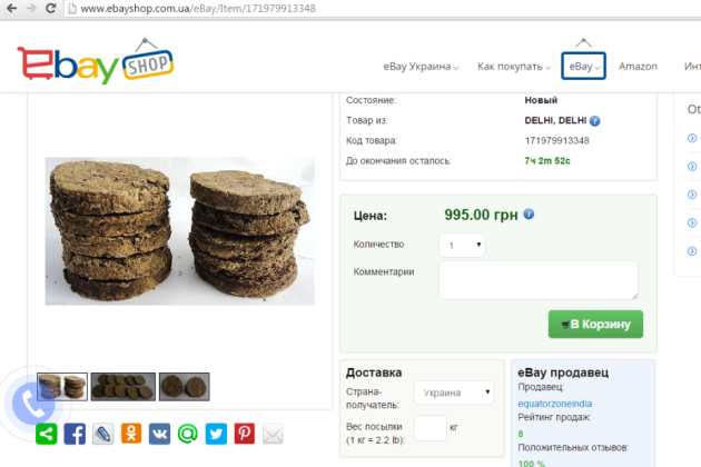 Сушеный навоз продают через Интернет...