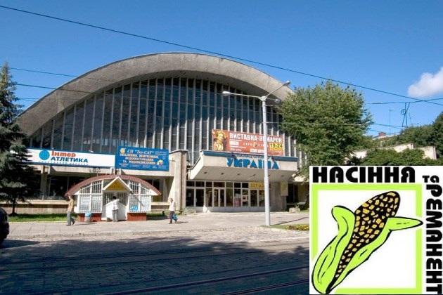 Дворец спорта УКРАИНА, Львов