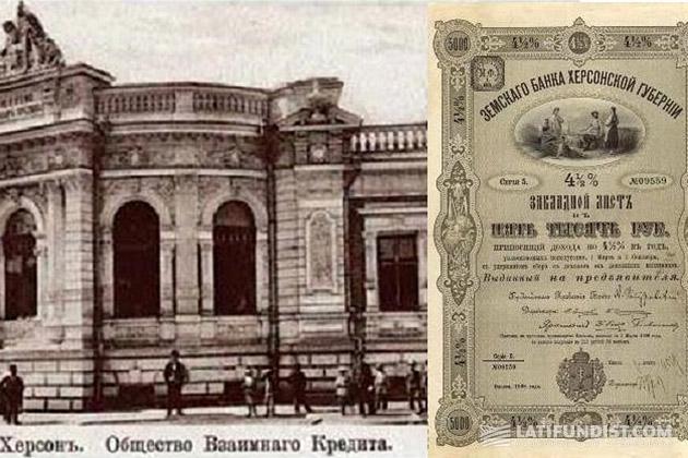 Земский банк народного кредита Херсонской губернии стал первым финансовым учреждением нового типа в России