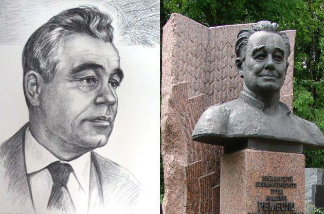 Василий Николаевич Ремесло