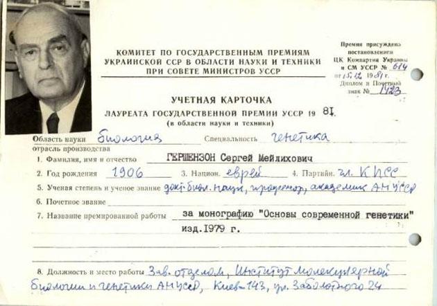 Сергей Михайлович Гершезон