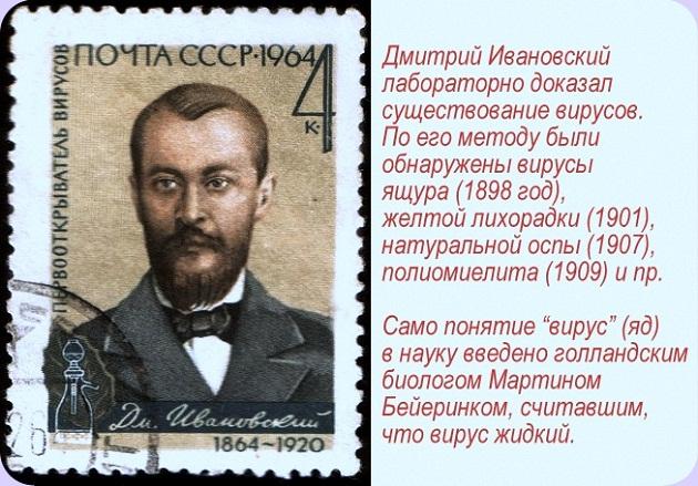Первооткрыватель вируса Дмитрий Иосифович Ивановский