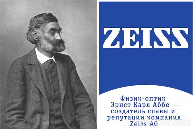 Ernst Karl Abbe