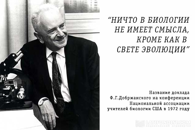 Феодо́сий Григо́рьевич Добржа́нский