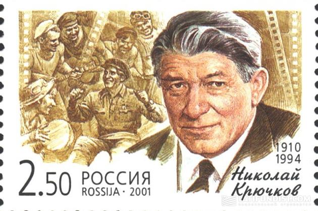 Марка, посвященная памяти Н. А. Крючкова