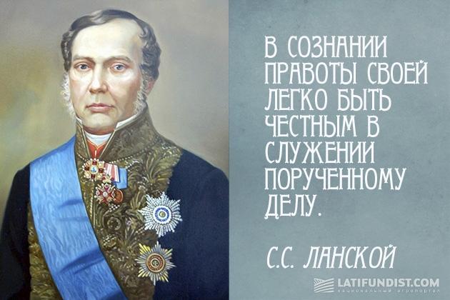 Костромской губернатор С. С. Ланской