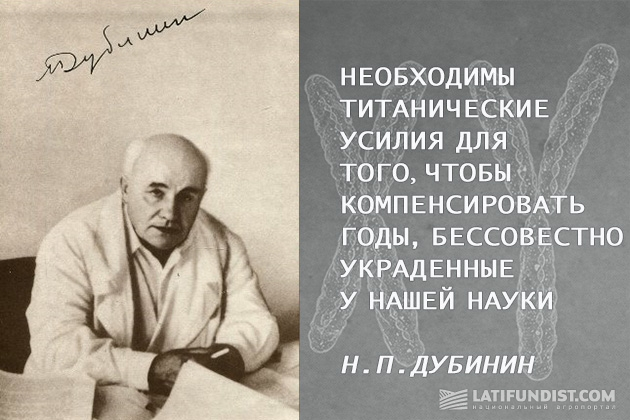 Никола́й Петро́вич Дуби́нин