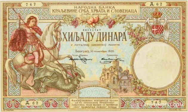 Динар постепенно вошел в число самых надежных валют послевоенной Европы