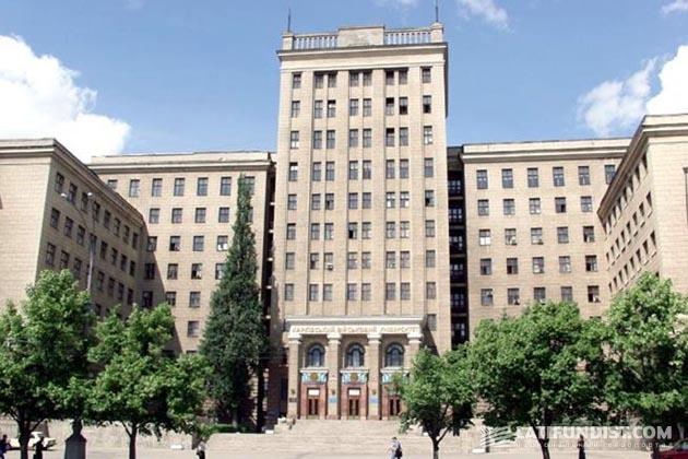 Харьковский национальный университет имени В. Н. Каразина