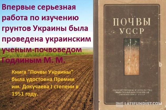 Почвы УССР