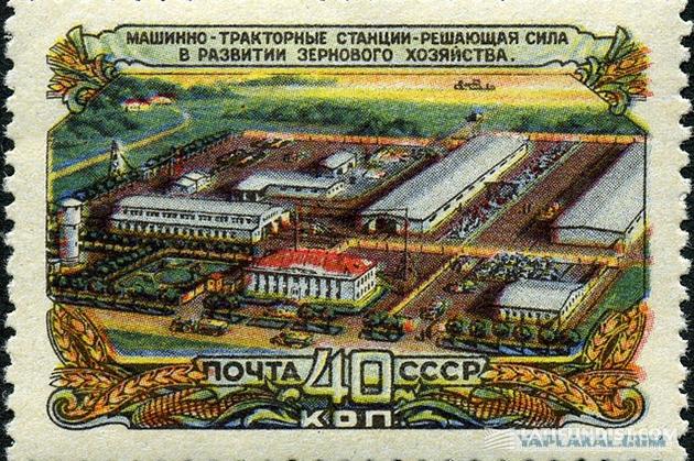 Марка времен СССР
