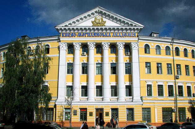 Киево-Могилянская академия сегодня