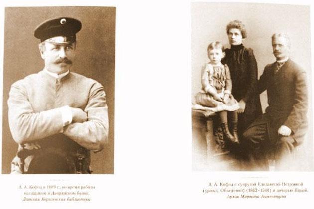 Иллюстрации к книге А.А. Кофода «Пятьдесят лет в России»