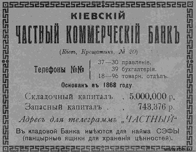 Киевский  банк