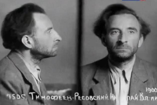 Тимофеев-Ресовский, фото из дела об измене Родине.