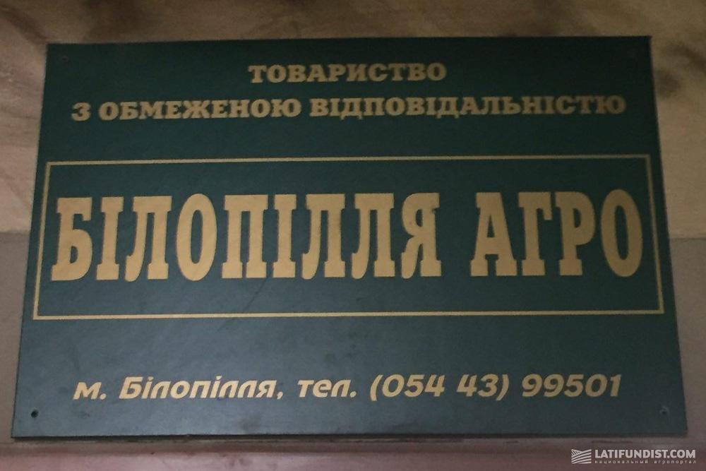 Предприятие «Белополье Агро»