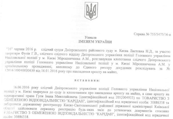 Арест на корпоративные права Ивана Гуты и членов его семьи по компании «Каридан»