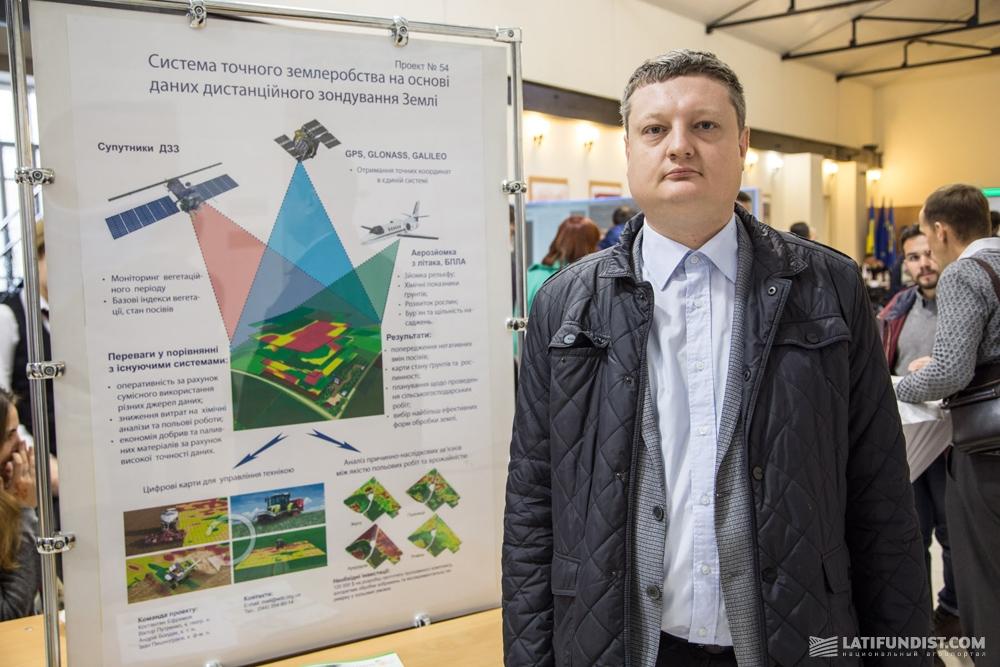 Виктор Путренко со своим проектом «Система точного земледелия на основе данных дистанционного зондирования Земли»