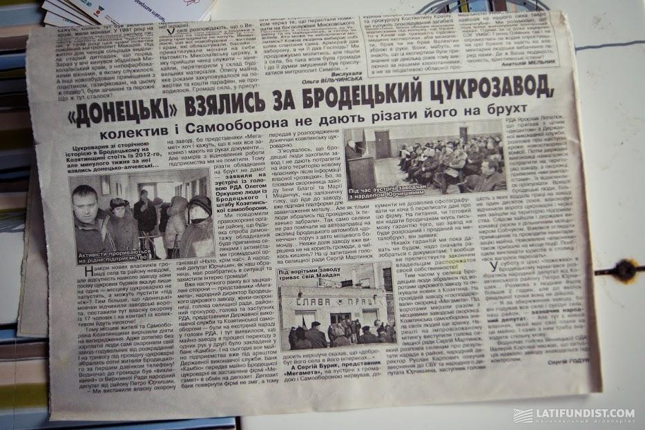 Противостояние в Бородецком