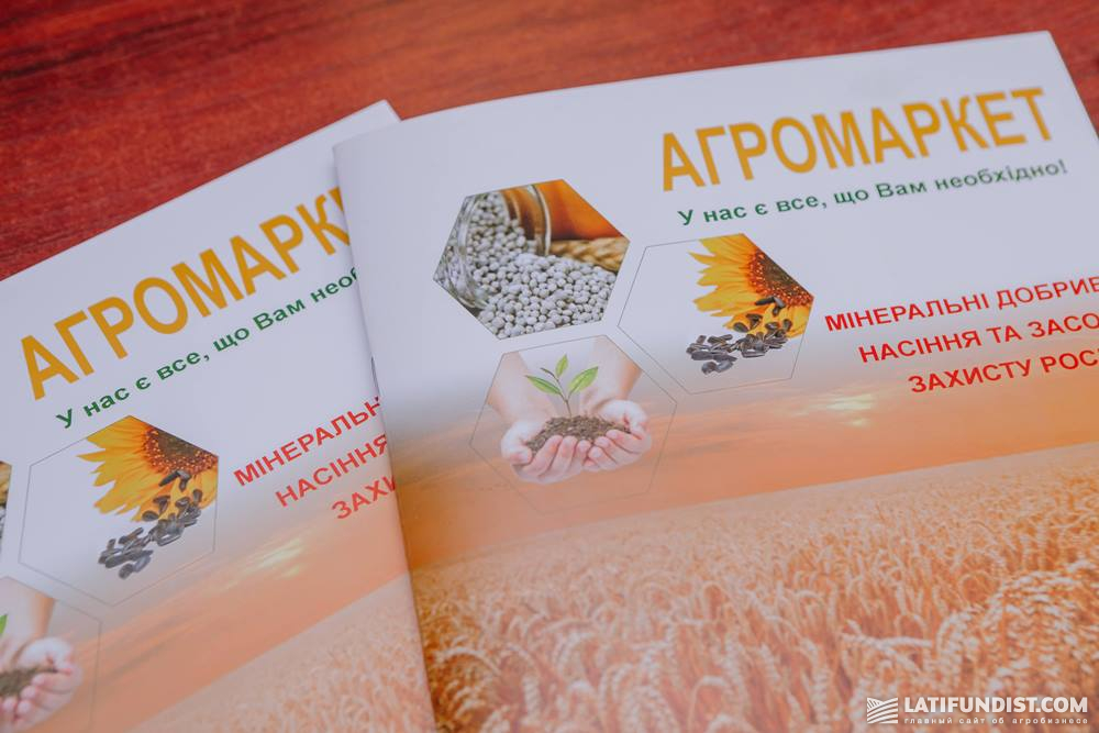 Каталог агромаркета «Прометей»