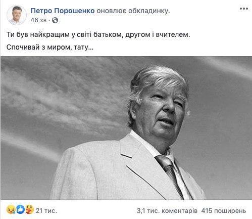 Пост Петра Попрошенка в Facebook