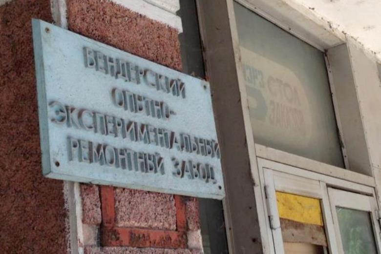 Бендерский опытно-экспериментальный ремонтный завод