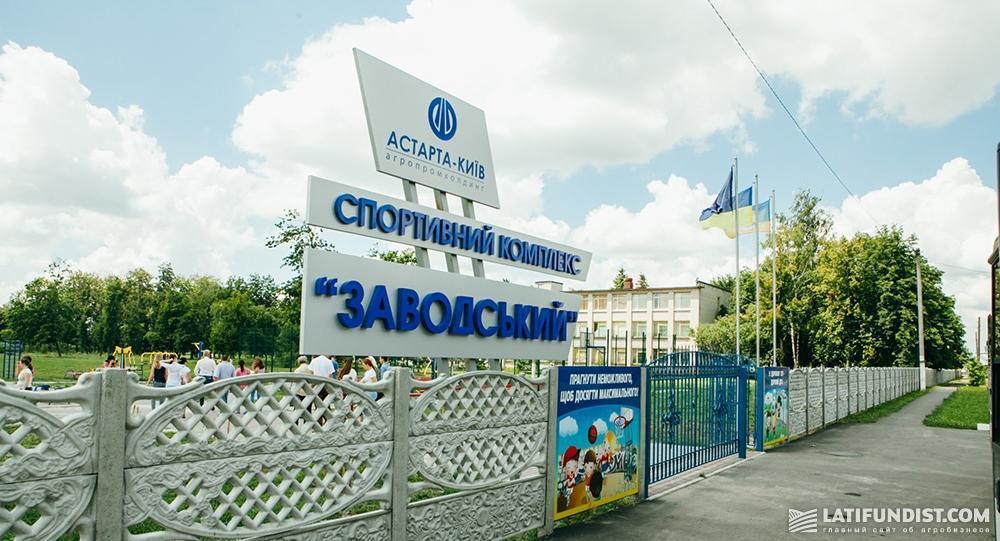 Один из проектов «Астарты» — спортивный комплекс «Заводской»