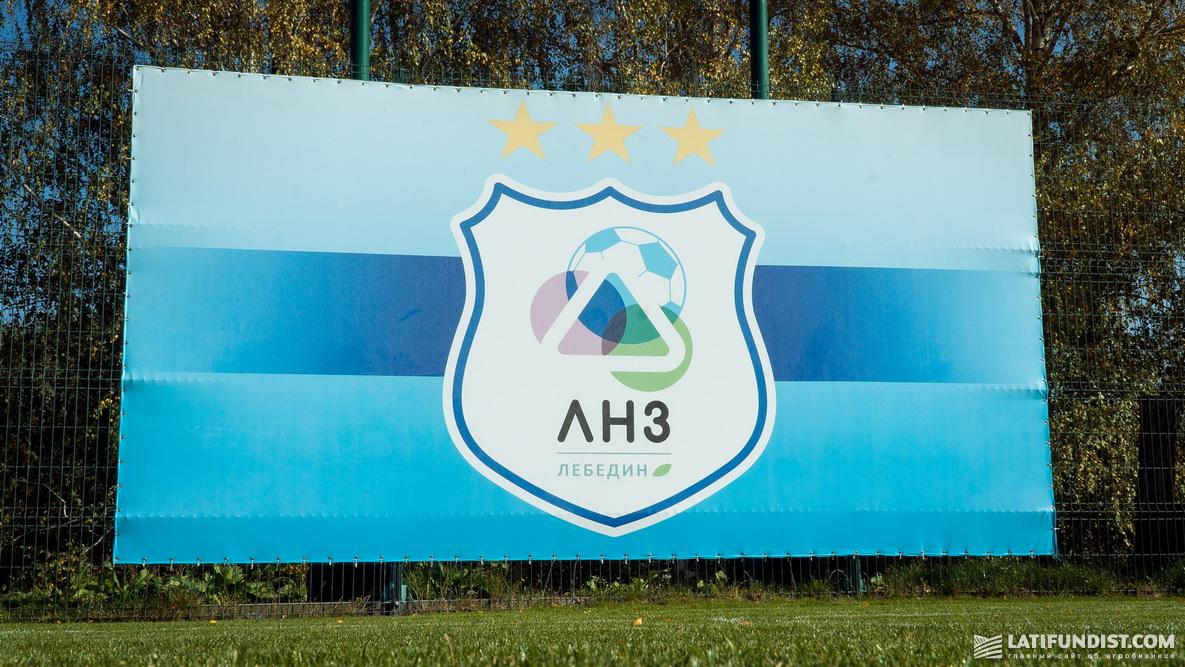 Под маркой LNZ выступает несколько футбольных команд, мы полностью реконструировали местный школьный стадион