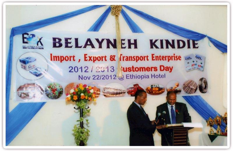 День покупателя в компании Belayneh Kindie Import And Export