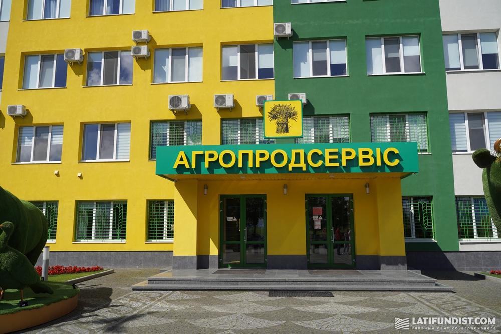 Офис «Агропродсервис»